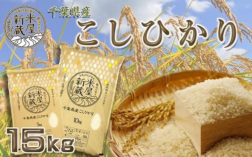 1-223【チャレンジ応援品】千葉県産コシヒカリ 精米15kg