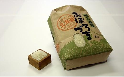 中富良野米「おぼろづき」定期便A 10kg×3回