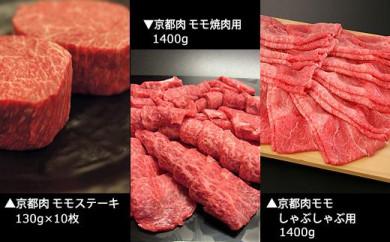 【事業者支援品】京都肉ステーキ&焼肉&しゃぶしゃぶ用<銀閣寺大西>