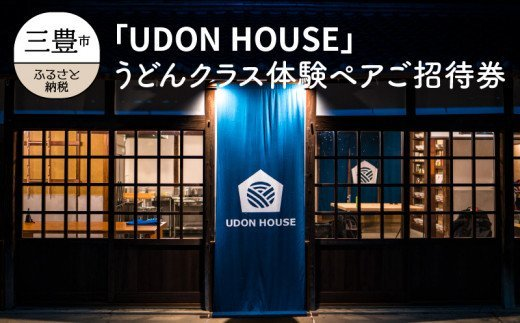 「UDONHOUSE」 うどんクラス体験ペアご招待券