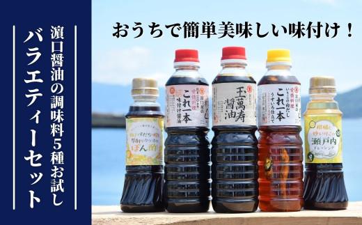 江田島『濵口醤油』自慢の万能調味料スペシャル5品詰合せ