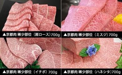 【事業者支援品】京都肉 焼肉用希少部位4種セット(各700g)<銀閣寺大西>