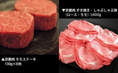 【事業者支援品】京都肉ステーキ&すき焼き・しゃぶしゃぶ用<銀閣寺大西>