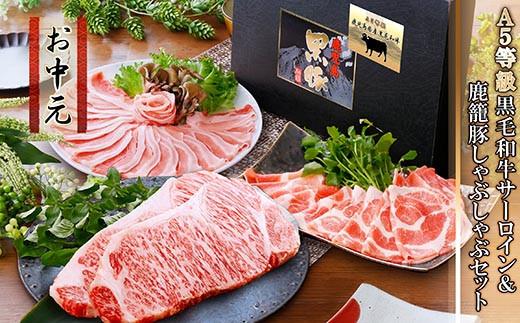 PP-5【お中元】A5等級黒毛和牛サーロインステーキ&鹿籠豚しゃぶしゃぶセット【ギフト】