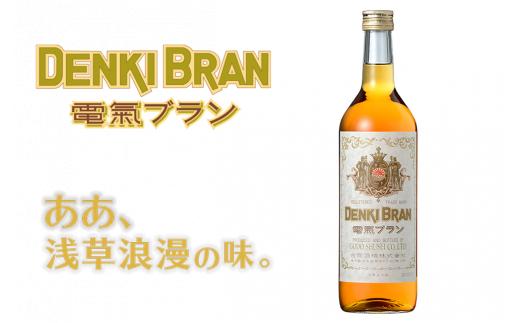 BE052 <浅草「神谷バー」の味を松戸から>電気ブラン40度 720ml