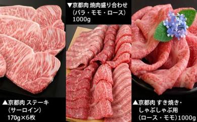 【事業者支援品】京都肉ステーキ&焼肉盛り合わせ&すき焼き・しゃぶしゃぶ用セット<銀閣寺大西>