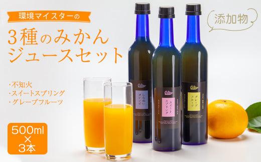 みかんジュースセット 3種 (各500ml) 不知火 スイートスプリング グレープフルーツ