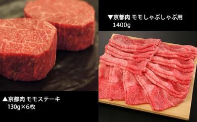 【事業者支援品】京都肉ステーキ&しゃぶしゃぶ用<銀閣寺大西>