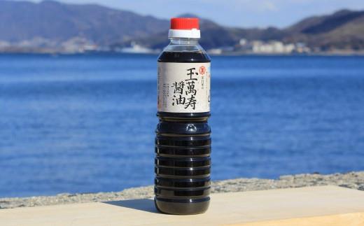 【玉萬寿醤油】老舗醤油店のブランド守る看板商品