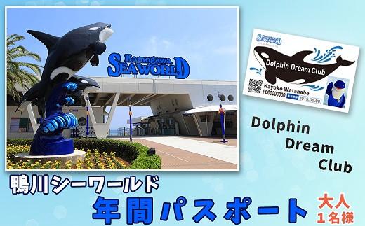 鴨川シーワールド年間パスポート「Dolphin Dream Club」大人(高校生以上)