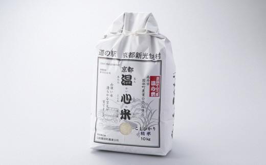 温心米コシヒカリ白米10kg