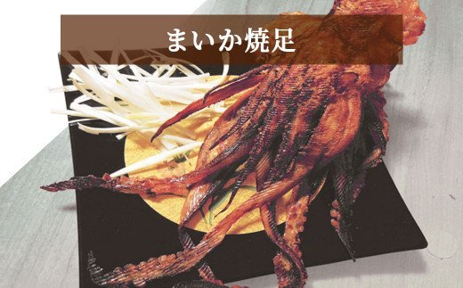 花万のイカ珍味詰め合わせ 5種