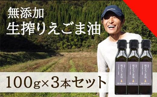 240201【農と里山S-oil:川本町産】 食べておいしい生搾りえごま油 3本セット