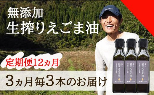 240204【農と里山S-oil:川本町産/1年間定期便】 食べておいしい生搾りえごま油(おひとり様向け)