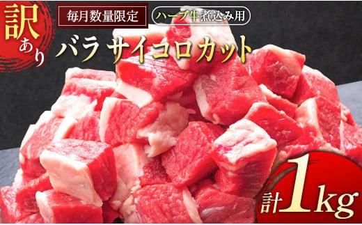 「訳あり」ハーブ牛煮込み用 バラサイコロカット 1kg【B497】