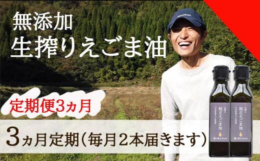 240202【農と里山S-oil:川本町産/3ヵ月定期便】 食べておいしい生搾りえごま油 (お二人様向け)