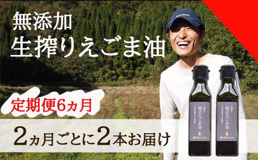 240203【農と里山S-oil:川本町産/6ヵ月定期便】 食べておいしい生搾りえごま油(おひとり様向け)