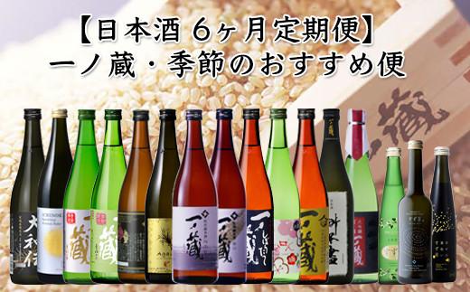 (00210)【日本酒定期便】一ノ蔵・季節のおすすめ便【6ヶ月定期配送】