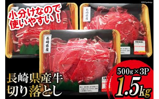 AF005[小分けで便利!]長崎県産牛切り落とし1.5㎏