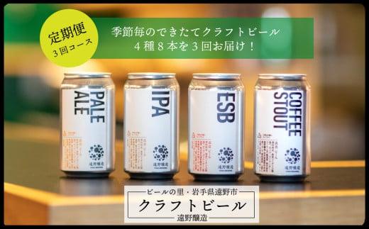 【定期便3回コース】遠野醸造缶ビール4種8本セット(10セット限定)