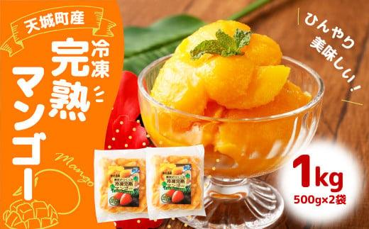 【鹿児島県天城町】天城町産 冷凍 完熟 マンゴー 1kg(500g×2袋)