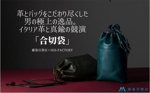 藤巻百貨店×HIS-FACTORY合切袋-ottone-/ナッパレザー(バタラッシー・カルロ)[№5619-0881]