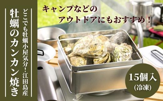 カンカン 焼き 牡蠣 かうKOKO 牡蠣のカンカン焼き