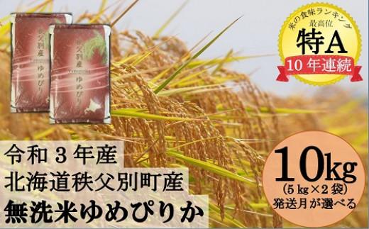 令和3年産 無洗米ゆめぴりか(10kg)【新米】