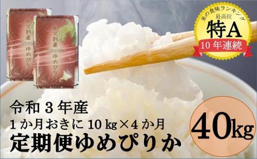 令和3年産 ゆめぴりか定期便40kg(1か月おき10kg×4か月)【新米】