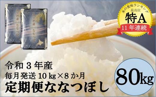 令和3年産 ななつぼし定期便80kg(毎月10kg×8か月)【新米】