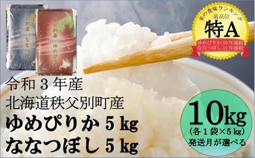 令和3年産 ななつぼし5kg&ゆめぴりか5㎏食べ比べセット【新米】