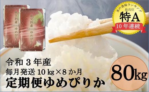 令和3年産 ゆめぴりか定期便80kg(毎月10kg×8か月)【新米】