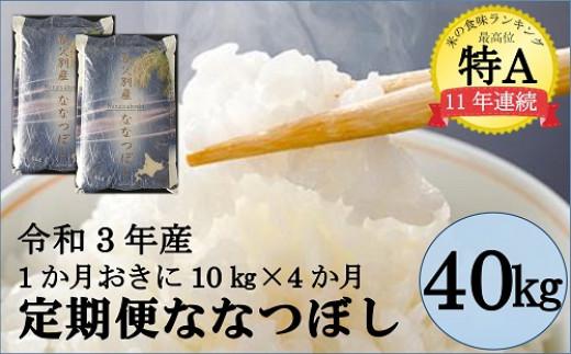 令和3年産 ななつぼし定期便40kg(1か月おき10kg×4か月)【新米】