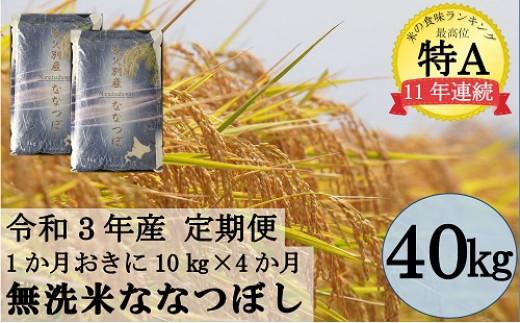 令和3年産 無洗米ななつぼし定期便40kg(1か月おき10kg×4か月)【新米】