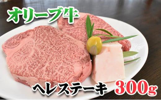 [№4631-2226]香川県産黒毛和牛オリーブ牛ヘレステーキ A5ランク【150g×2枚】