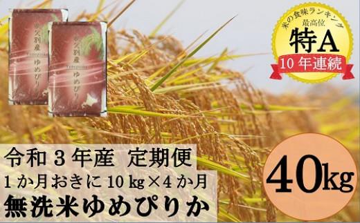 令和3年産 無洗米ゆめぴりか定期便40kg(1か月おき10kg×4か月)【新米】