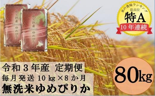 令和3年産 無洗米ゆめぴりか定期便80kg(毎月10kg×8か月)【新米】