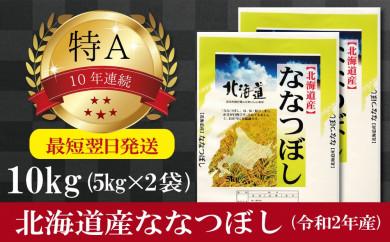 令和2年産北海道産ななつぼし10kg(5kg×2袋) [美唄市産]