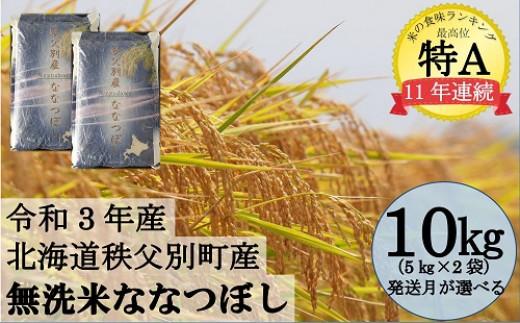 令和3年産 無洗米ななつぼし(10kg)【新米】