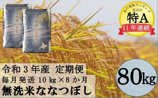 令和3年産 無洗米ななつぼし定期便80kg(毎月10kg×8か月)【新米】