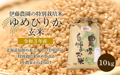 【令和3年産】伊藤農園の特別栽培米ゆめぴりか 玄米(10kg)