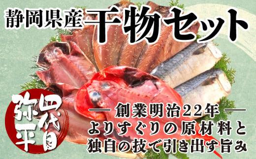 四代目弥平 静岡県産干物セット