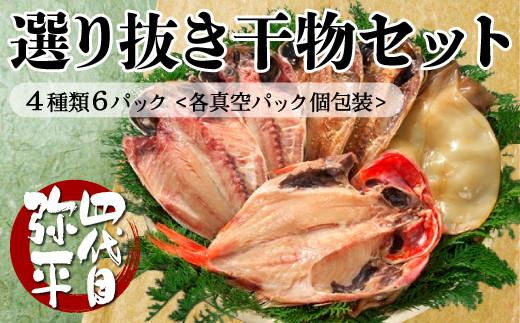 四代目弥平 選り抜き干物セット