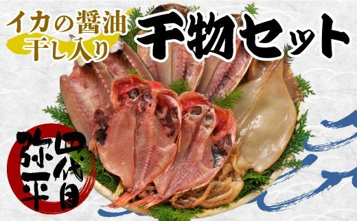 四代目弥平 イカの醤油干し入り干物セット