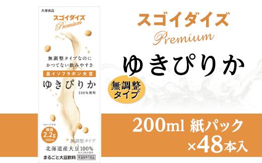 3814大塚食品 スゴイダイズ ゆきぴりか 200ml紙パック×48本入