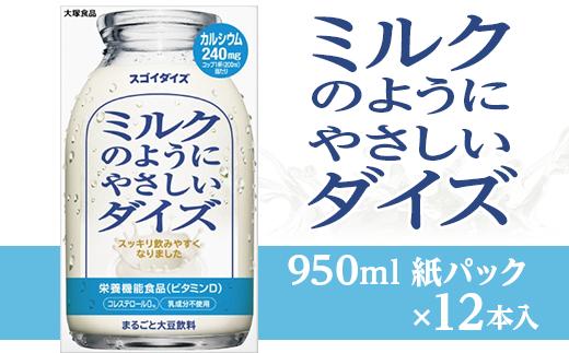 3802大塚食品 ミルクのようにやさしいダイズ 950ml紙パック×12本入
