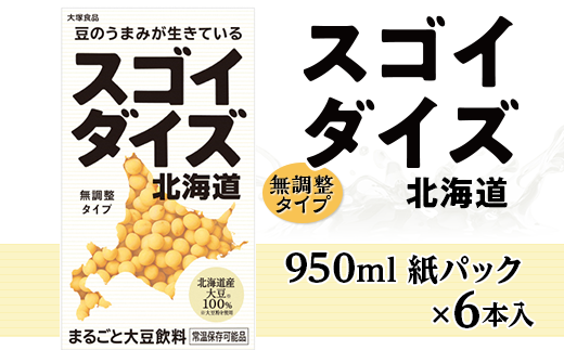 3809大塚食品 スゴイダイズ無調整タイプ 950ml紙パック×6本入