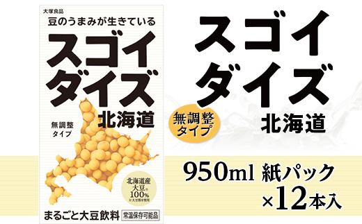 3810大塚食品 スゴイダイズ無調整タイプ 950ml紙パック×12本入