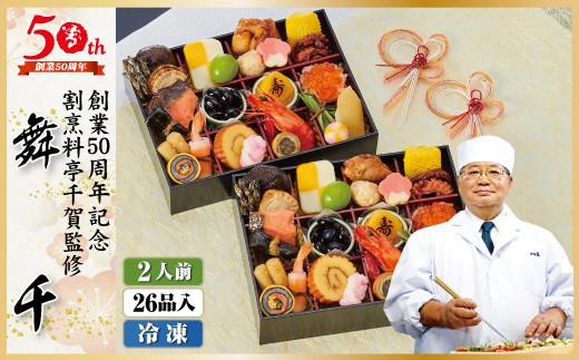 【G0177】2022年 迎春おせち 割烹料亭千賀監修「舞千」二折 2人前 全26品 創業50周年記念