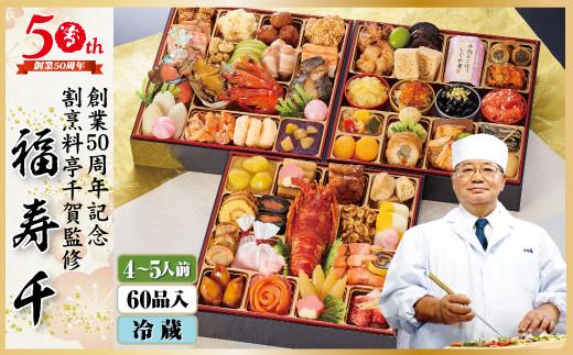 【G0173】2022年 迎春おせち 割烹料亭千賀監修「福寿千」三段重 4~5人前 全60品 創業50周年記念